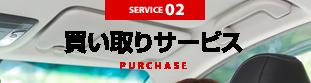 買い取りサービス