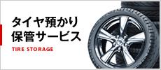 タイヤ預かり 保管サービス
