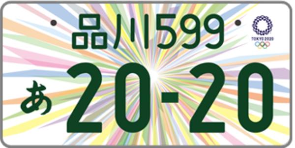 ✿東京2020特別仕様ナンバー!