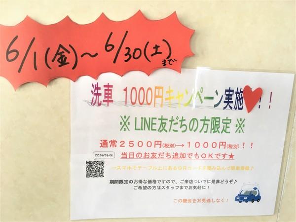 ✿予告!!洗車1000円キャンペーン実施します!