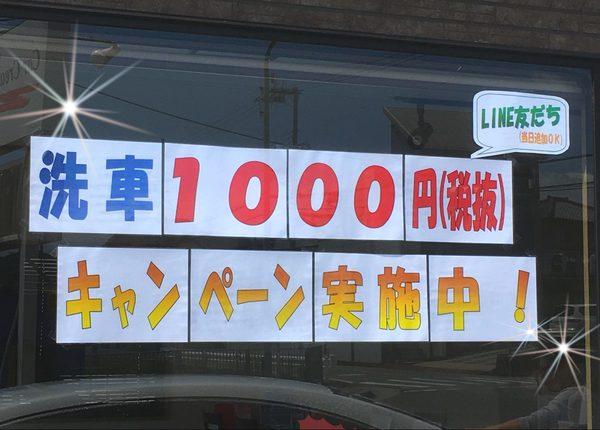 ✿本日からスタート!「洗車1000円キャンペーン!!」