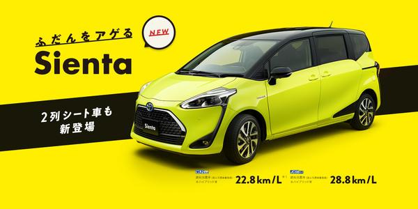 ✿新型シエンタ マイナーチェンジで発売開始!