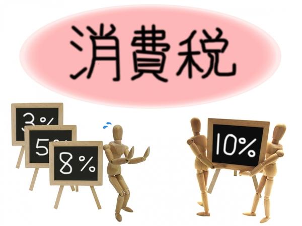 ✿消費税10%へ!!お車の購入はお早めに!