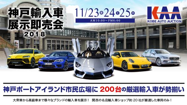 ✿神戸輸入車展示即売会へ出店します!11/23~25は神戸までお越しください☆