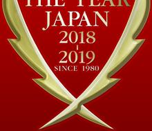 ✿日本カー・オブ・ザ・イヤー「ベスト10」発表!