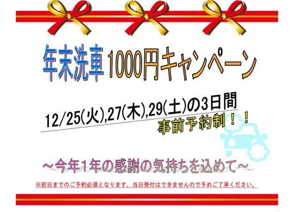 ✿年末洗車1000円キャンペーン!!