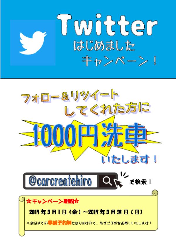 ✿Twitterはじめました!フォロー&リツイートで洗車1000円!