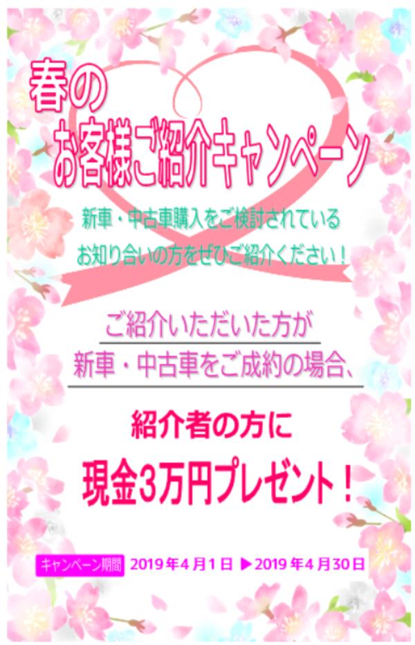 ✿ご家族・ご友人を紹介して3万円GET!