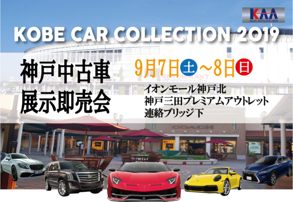 ✿KOBE CAR COLLECTION 2019 出展します!