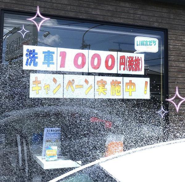 洗車1000円キャンペーン!!